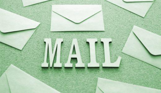『テレワーク時代のメール術』ビジネスメールでは効率化と信用力アップを目指しましょう