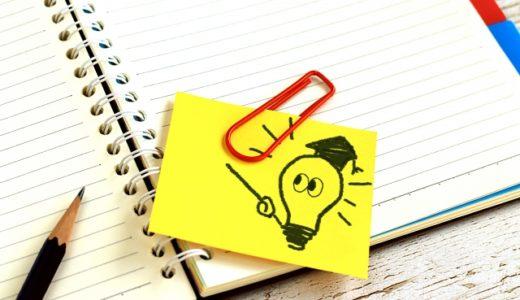 アイデアを書き留めたメモは活用できていますか?