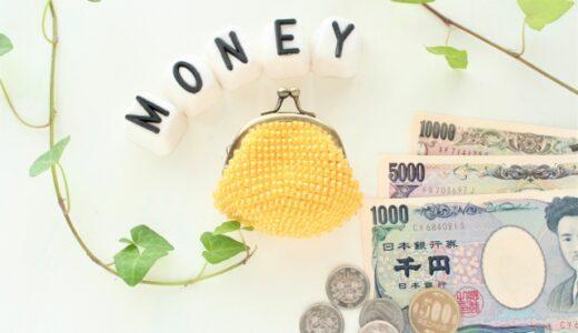 『人生を黒字にするお金の哲学』ファイナンシャルプランナーが愛用する家計管理の本3選
