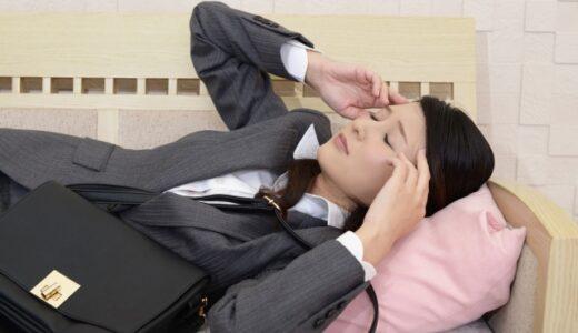 『会社を休む練習』はできていますか?